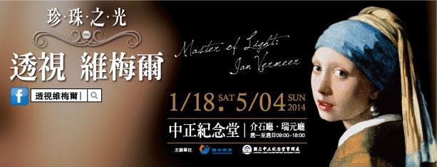「珍珠之光-透視維梅爾」特展