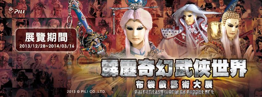 霹靂奇幻武俠世界-布袋戲藝術大展 展覽介紹 (上)