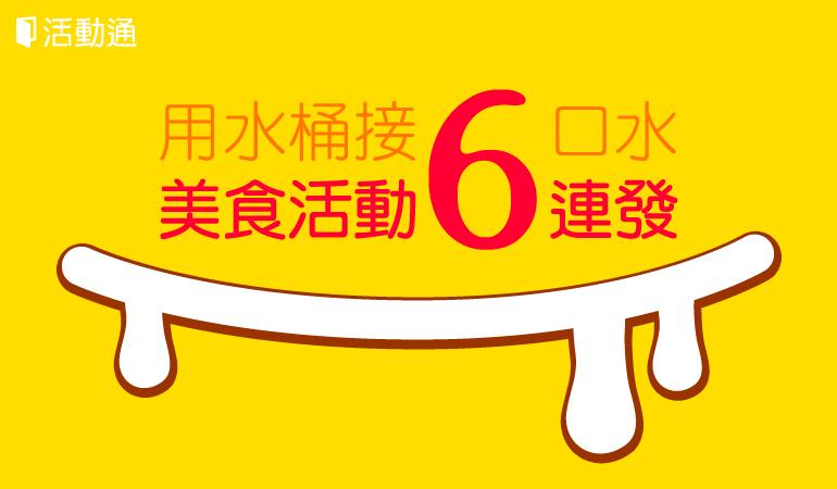 活動通精選:用水桶接口水,美食活動 6 連發!
