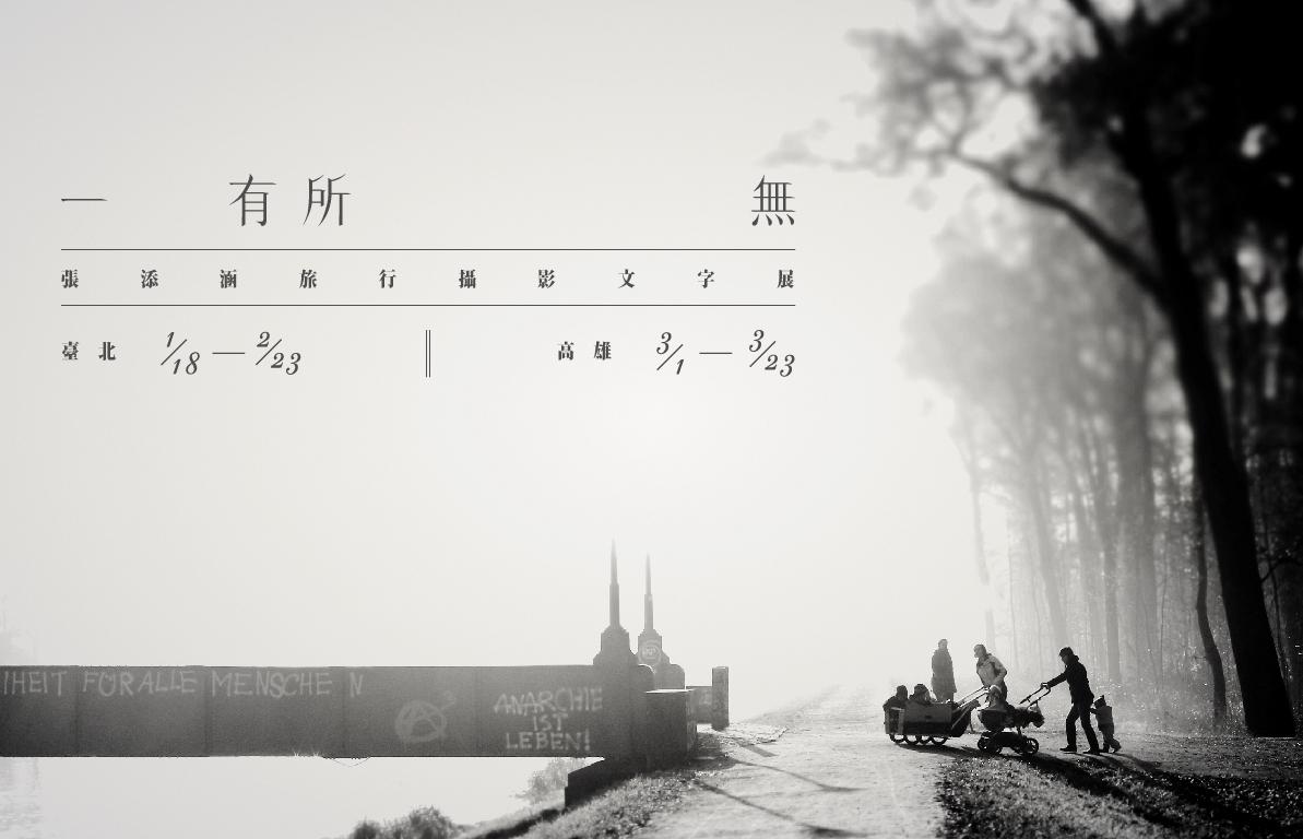 《一有所無:張添涵旅行攝影文字展》