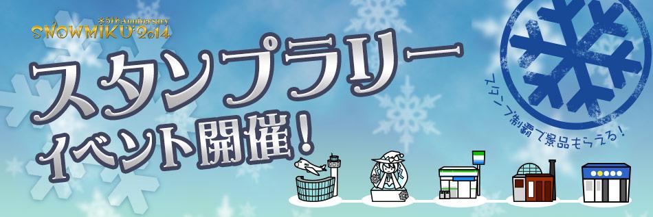 2014 年北海道雪未來 SNOW MIKU 活動全紀錄 獨家專訪 Crypton 社長