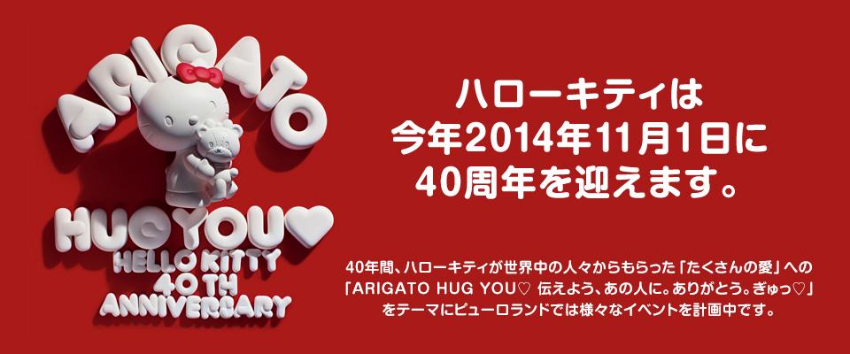 「SANRIO EXPO 2014」展出 展出多樣 Hello Kitty 40 週年商品