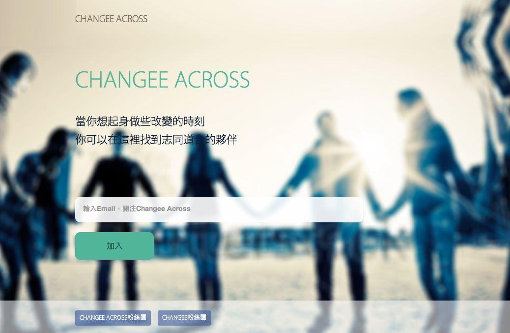 Changee Across 第一季:網路創業系列講座