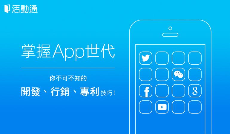 掌握 App 世代,你不可不知的「開發、行銷、專利」技巧!