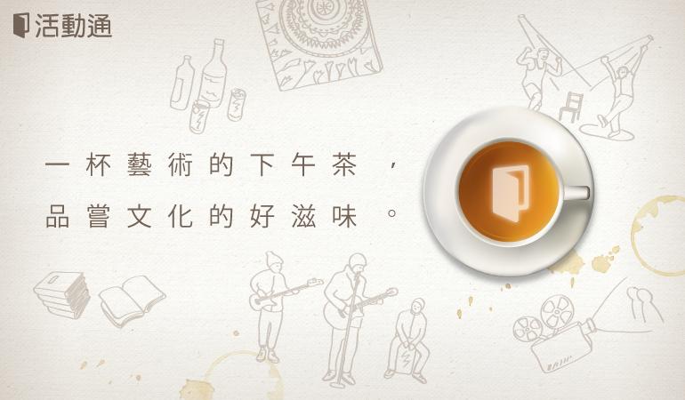 一杯藝術的下午茶,品嘗文化的好滋味
