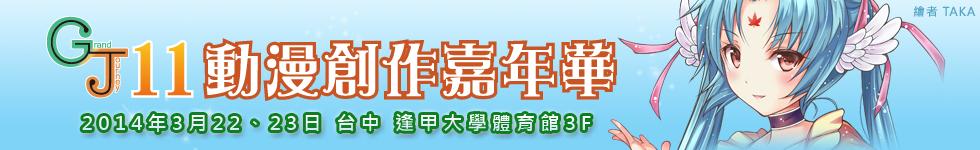 GJ11動漫創作嘉年華於本週末台中逢甲大學熱鬧舉行!