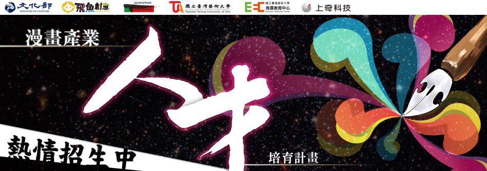 「漫。時間」文化部主辦漫畫產業人才培育成果發表展下週六登場