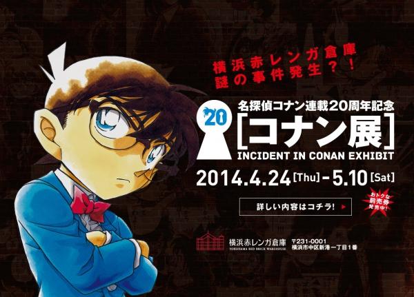 慶祝連載 20 周年「柯南展」解謎型展覽會本週起日本橫濱揭幕