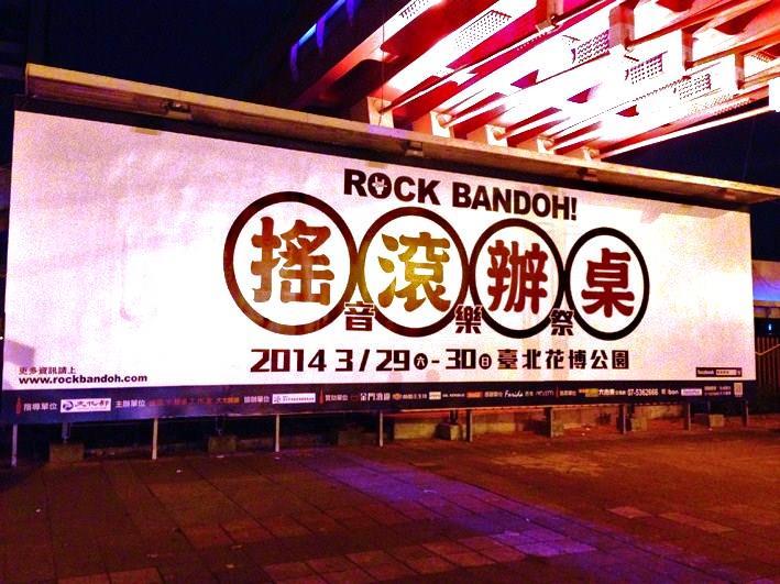 《活動現場直擊》2014搖滾辦桌ROCK BANDOH