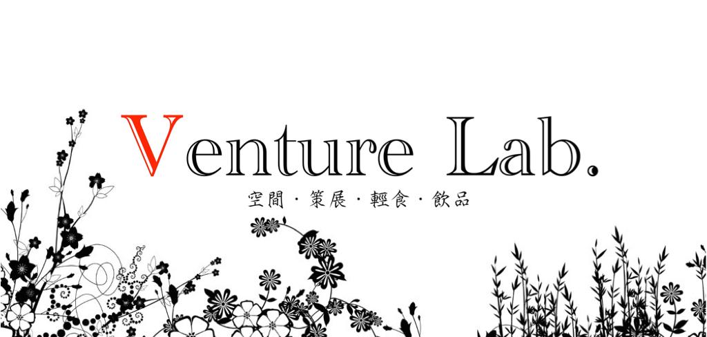 Venture Lab. 創業酒吧 - 喝酒,談天,聊創業!