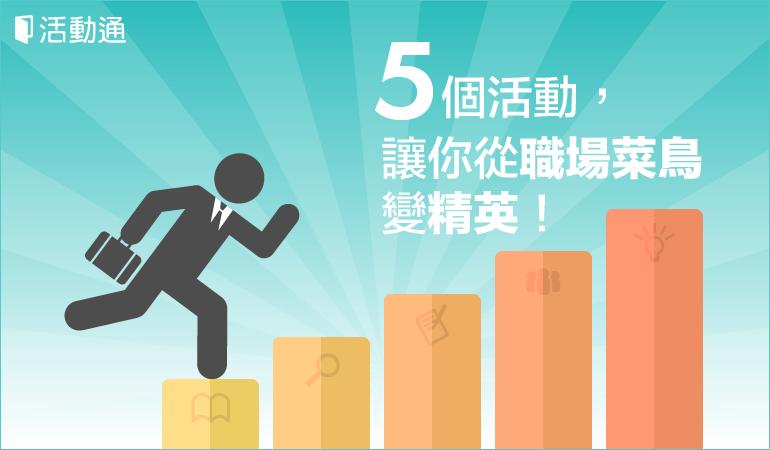 五個活動,讓你從職場菜鳥變精英!