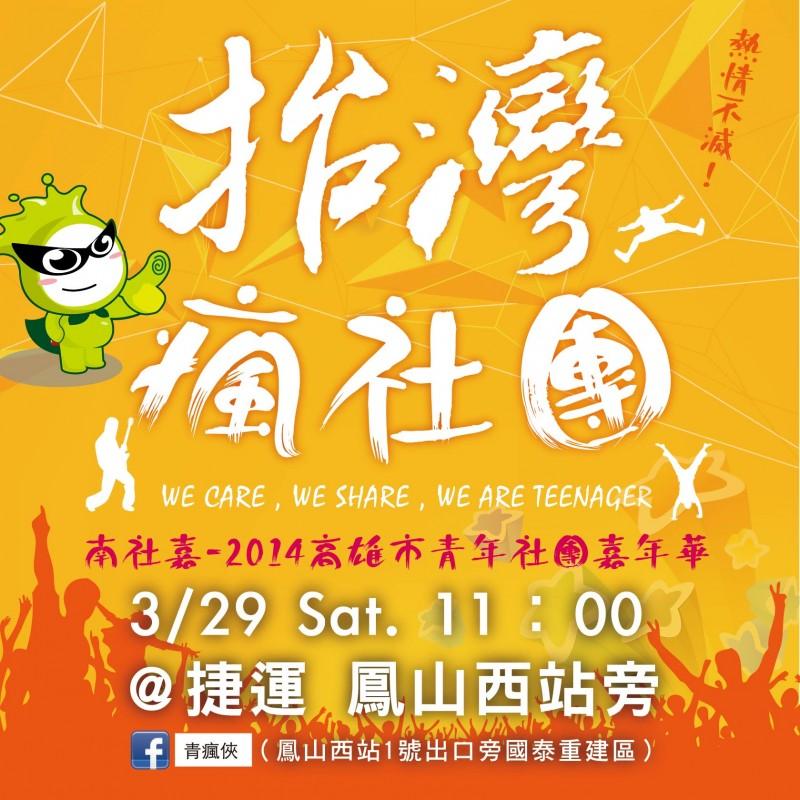 2014南社嘉:青年們一起「抬」灣瘋社團