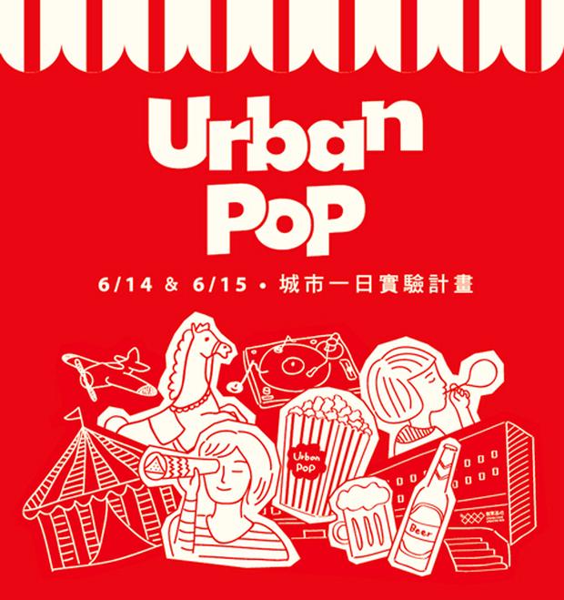 2014 URBAN POP 城市一日實驗計劃