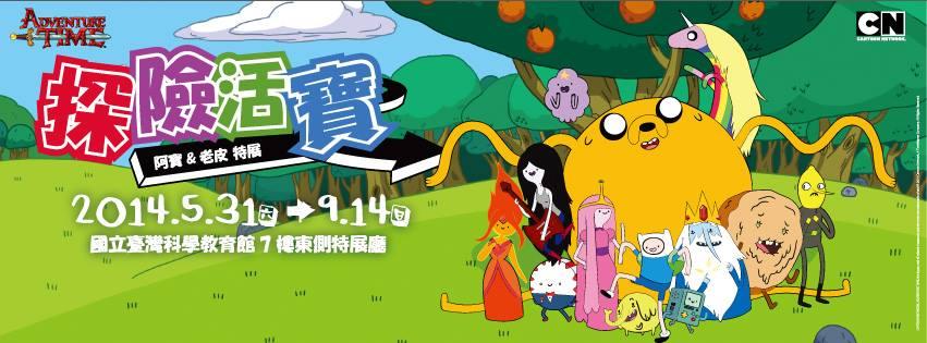 「探險活寶 阿寶與老皮特展」5 月底起於台北歡樂揭幕