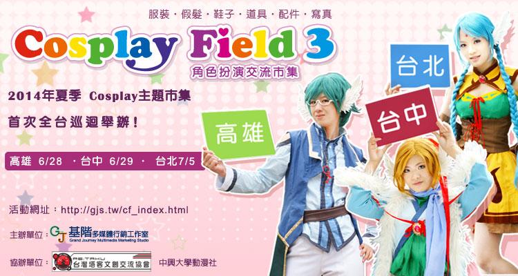 「Cosplay Field角色扮演交流市集」首次全台灣巡迴、攤位招募中!