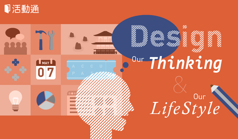 設計精選特輯:Design Our Thinking & Our LifeStyle
