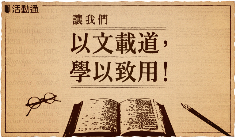 文學精選特輯:讓我們以文載道,學以致用!