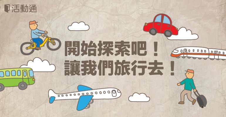 旅遊精選特輯:開始探索吧!讓我們旅行去!