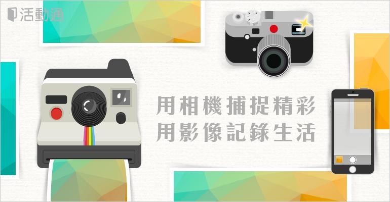 攝影精選特輯:用相機捕捉精彩,用影像記錄生活