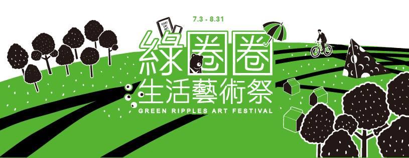 2014綠圈圈 生活藝術祭 【圈圈走讀】系列活動