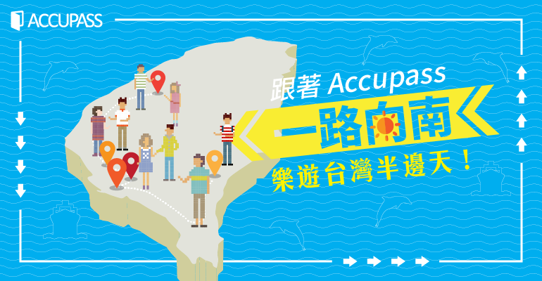 中南部精選特輯:跟著 Accupass 一路向南,樂遊台灣半邊天!