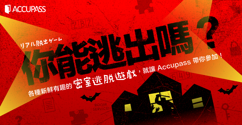 密室逃脫精選特輯:各種新鮮有趣的密室逃脫遊戲,就讓Accupass帶你來參加!