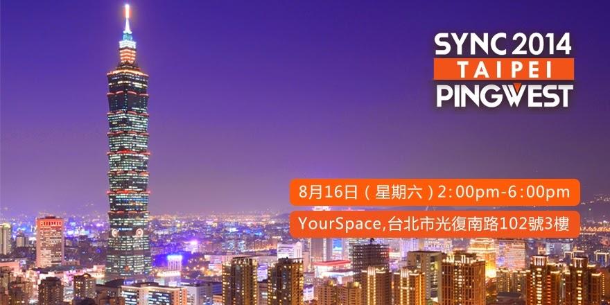 全球視野的科技創業 ─ SYNC台北場來拉!