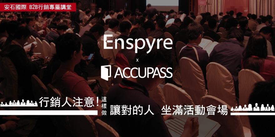Accupass X 安石國際:B2B活動的新時代行銷!
