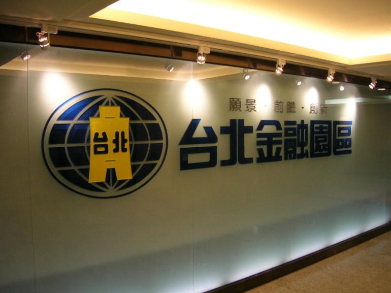 台北金融園區-協助您輕鬆舉辦活動的北車商圈好場地