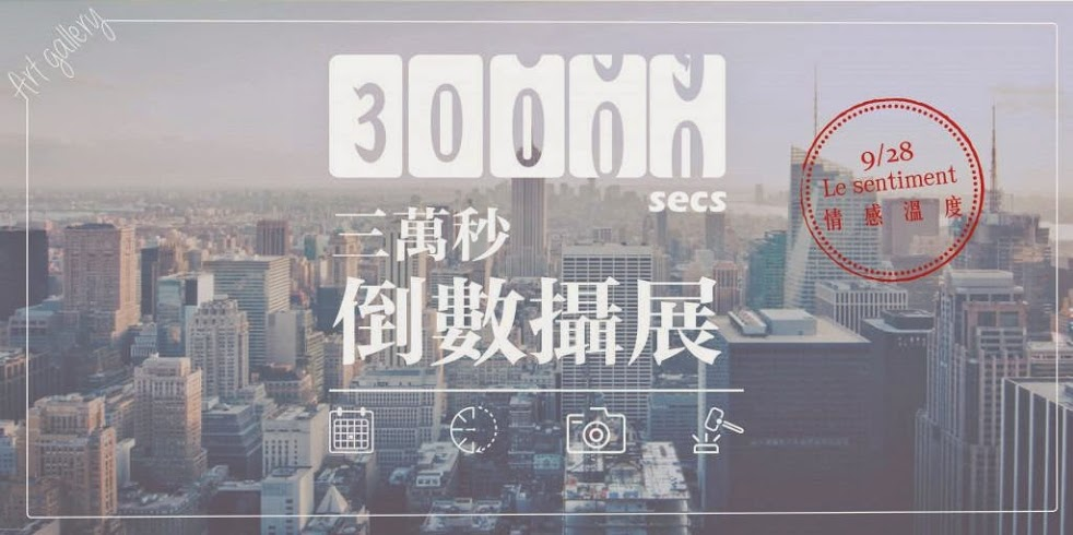30000秒倒數攝展-9/28情感溫度 即將開幕!