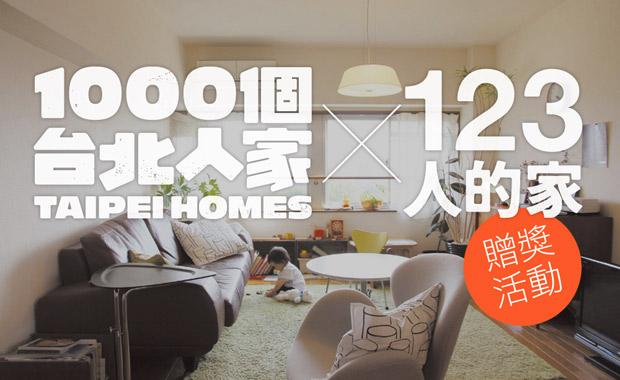1000個台北人家 ╳ 123人的家 特別企劃