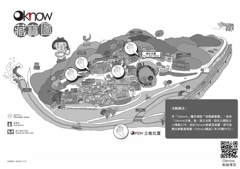 【Oknow尋寶遊戲】寶藏巖攤位活動紀錄