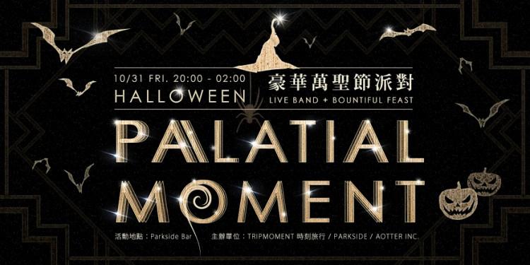 Halloween Trip Palatial Moment - 精彩的萬聖節之夜就在Parkside!