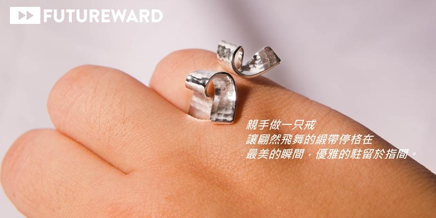 自己做一個買不到的銀戒指-壓紋緞帶銀戒工作坊!