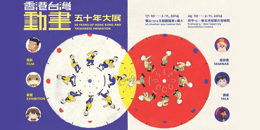 一覽台灣與香港動畫的歷史-香港週2014@台北─香港台灣動畫五十年大展