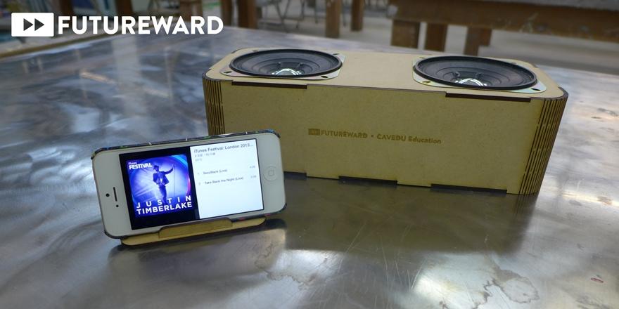 幫自己的音響做個放大器-雙聲道音頻放大器工作坊