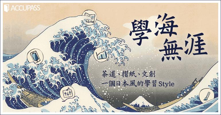 學習精選特輯2:茶道、摺紙、文創,一個日本風的秋日Style