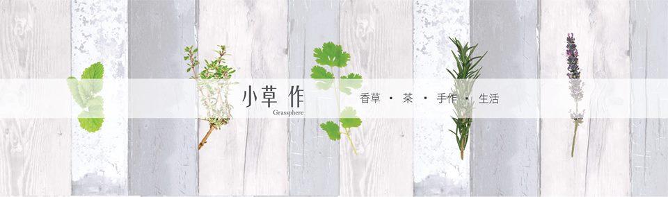 小草作 X Tea Shop-城市中的自然清香