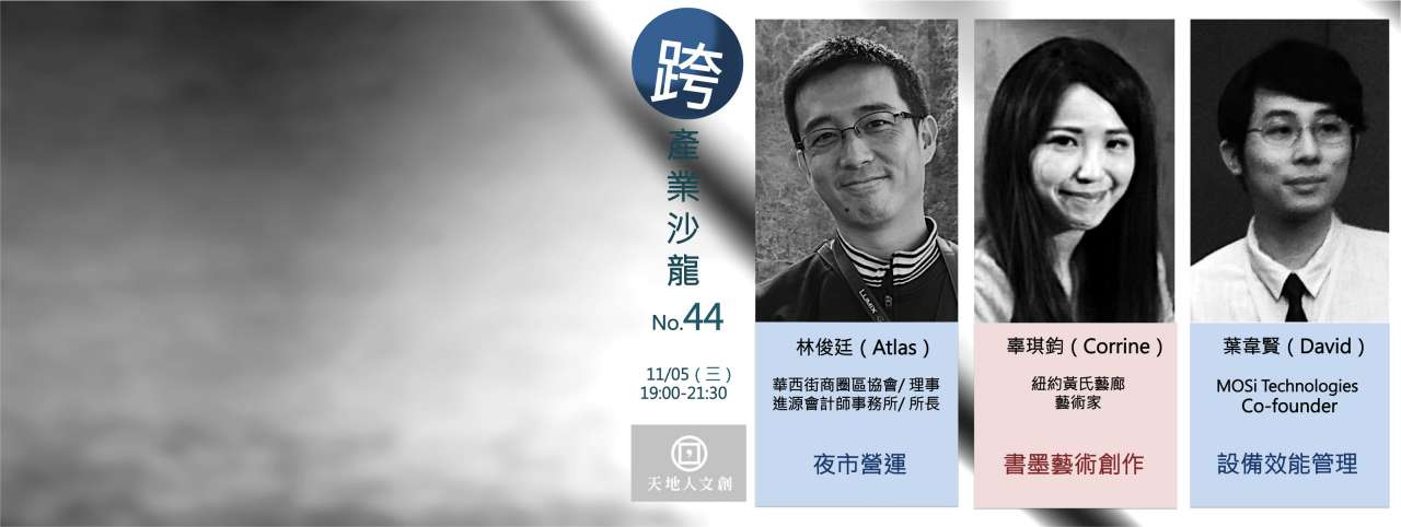 跨產業沙龍 No.44:「製造設備效能管理」、「書墨藝術創作」、「華西街夜市管理營運」