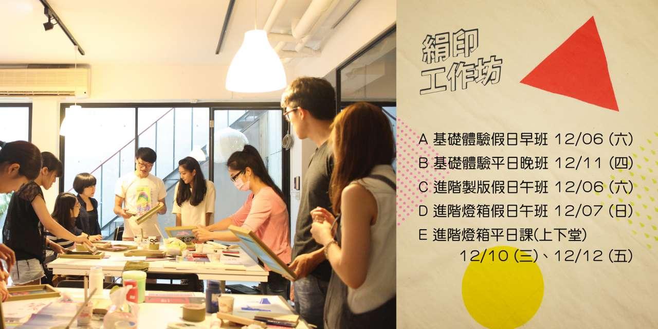 臺北街角遇見設計串聯活動—街角絹印工作坊