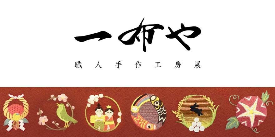 京都一布や職人手作工房展-在台北感受日本溫度