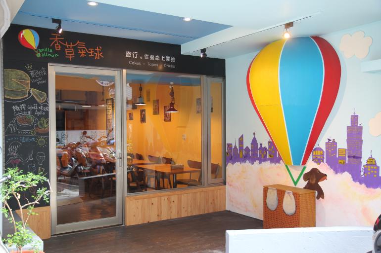 香草氣球。VB Cafe - 旅行,就從餐桌上開始