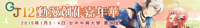 GJ12動漫創作嘉年華於2015跨年假期台中舉辦,同人社團報名中!