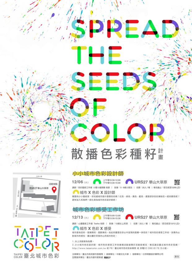 散播色彩種籽計畫