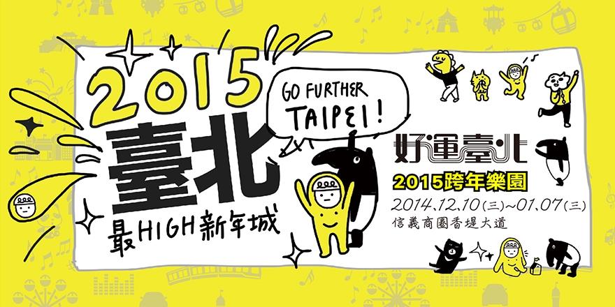 「臺北最High新年城2015跨年晚會」系列活動開跑!─ 跟著新年城插畫地圖一起歡遊臺北城
