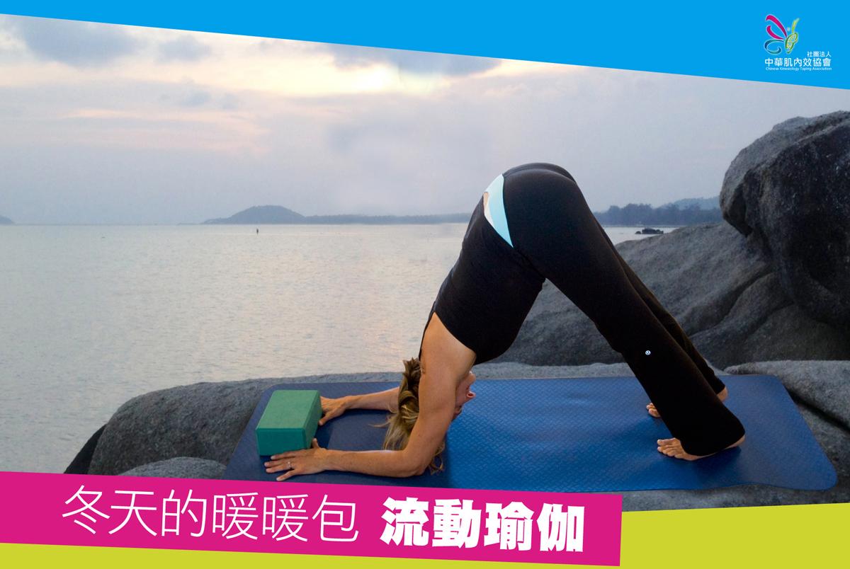 冬天的暖暖包:流動瑜伽