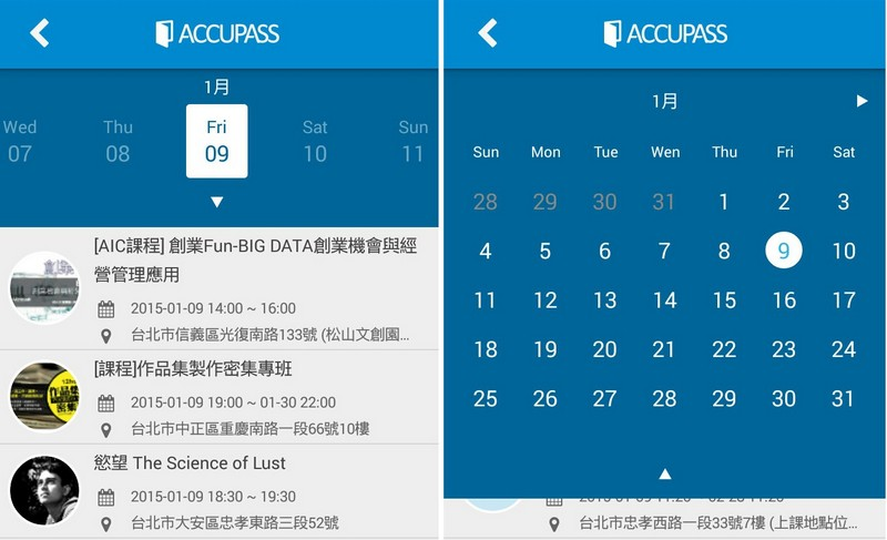 行程控的救星,活動日曆讓你輕鬆安排行事曆