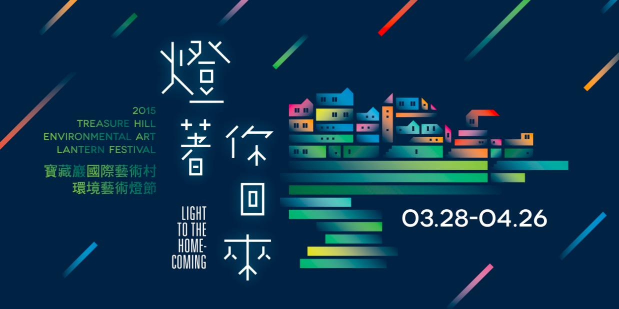 寶藏巖國際藝術村-2015年「燈著你回來」環境藝術燈節