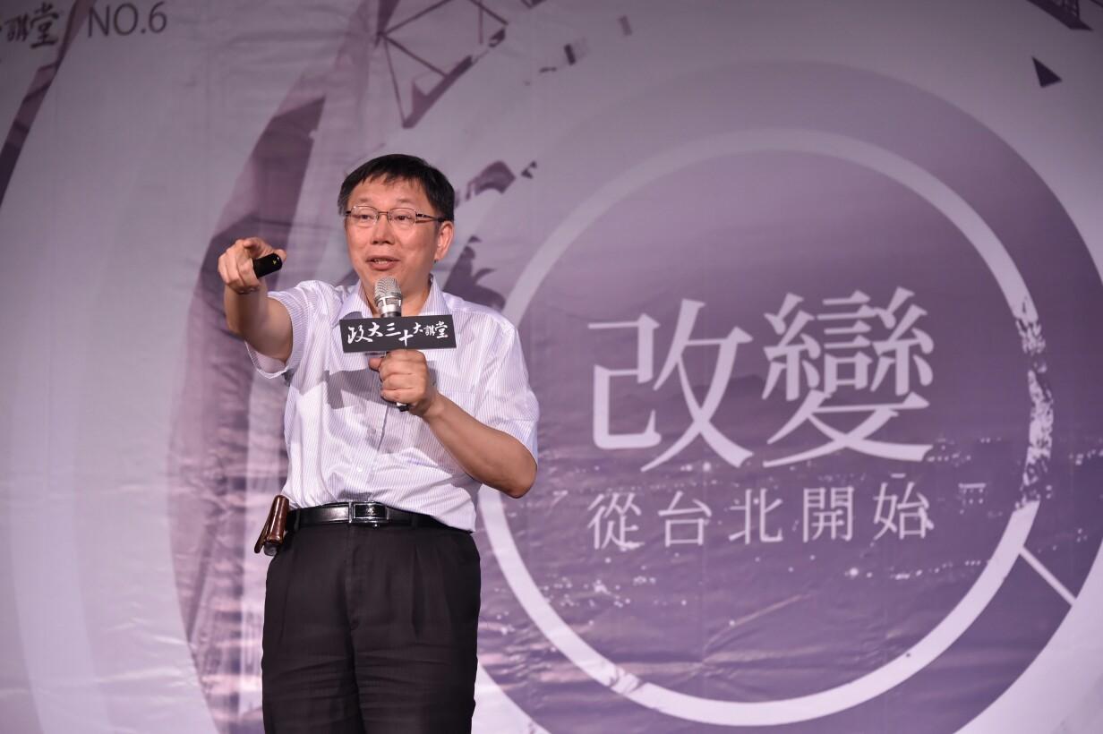 台北市長柯文哲:建立一個可以用常識理解的國家,很困難嗎?