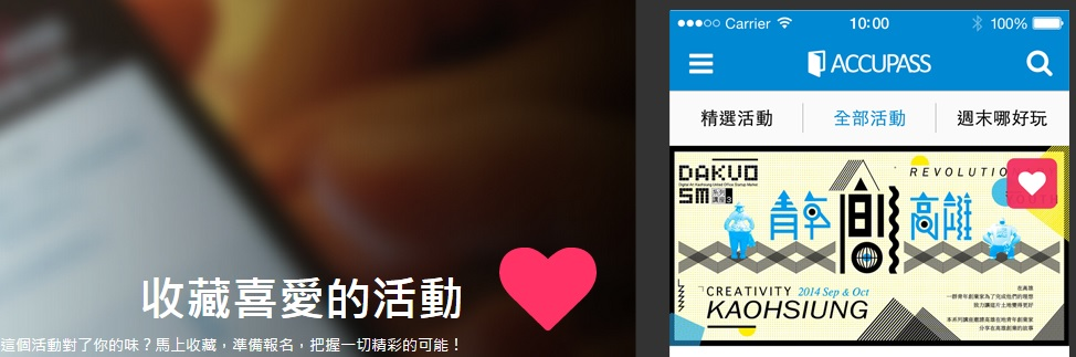 Accupass App 增加「收藏」功能,快來瞧一瞧!